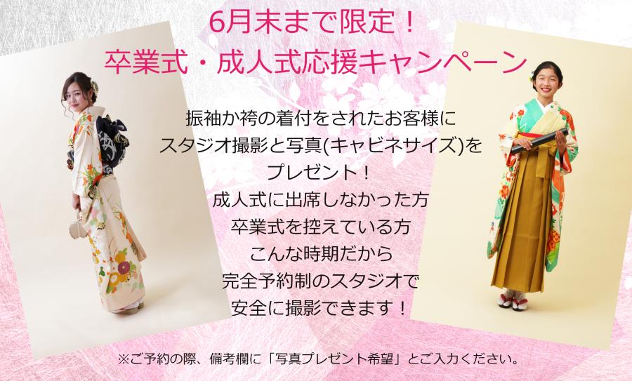 振袖か袴の着付をされたお客様にスタジオ撮影と写真(キャビネサイズ)をプレゼント!